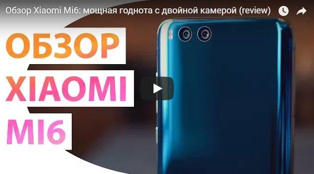 Видео обзор Xiaomi Mi6