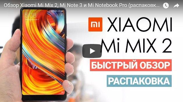 Видео обзор Xiaomi Mi Mix 2