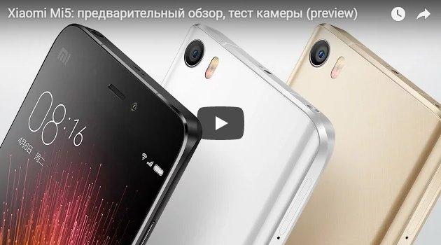 Видео обзор Xiaomi Mi5