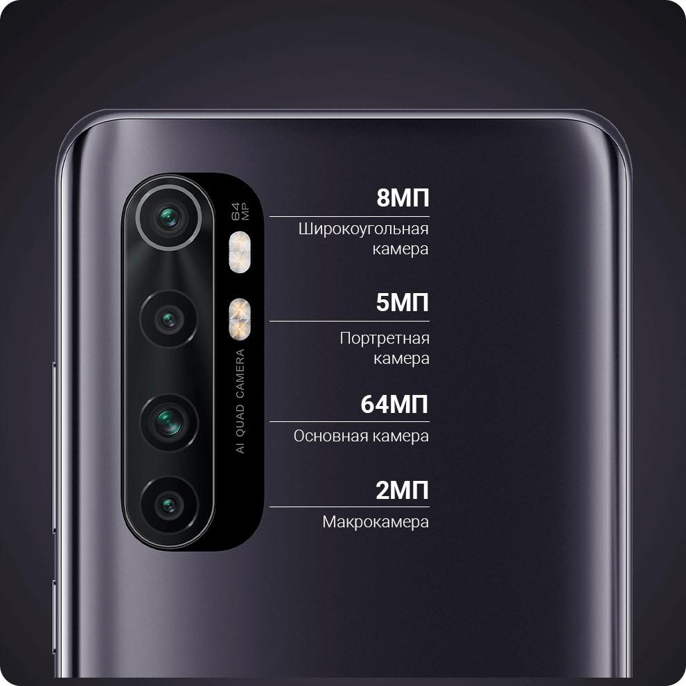 Xiaomi Mi Note 10 Lite 6/128 Gb Midnight Black